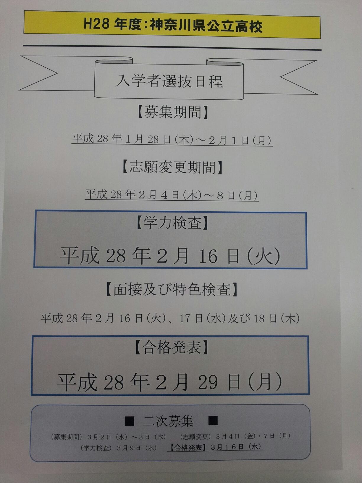 合格 高校 発表 県立 神奈川