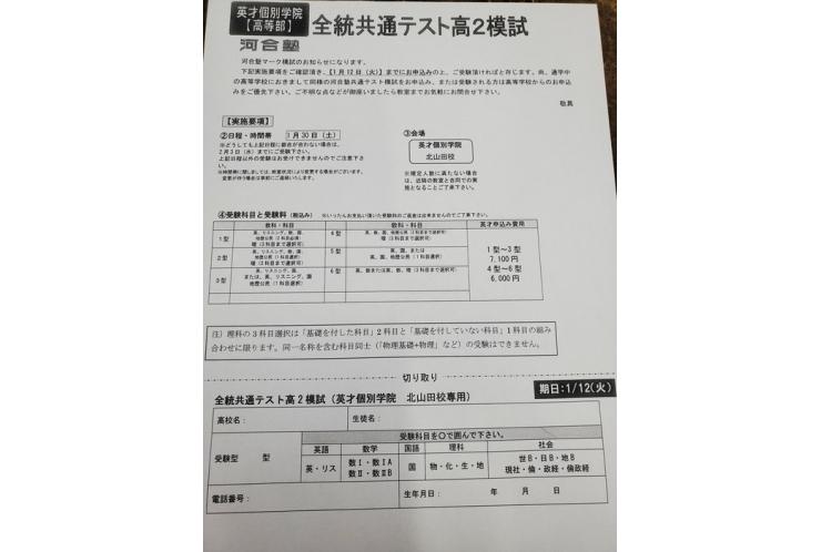 高 模試 統 3 全 テスト 共通