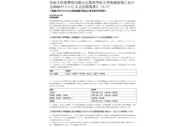 神奈川 県 教育 委員 会 高校 入試 倍率