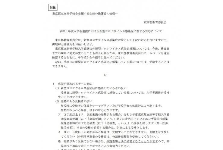 教育 都立 倍率 都 東京 会 委員 高校