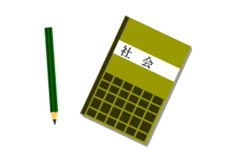 春休みの勉強~社会編~|学習アドバイス