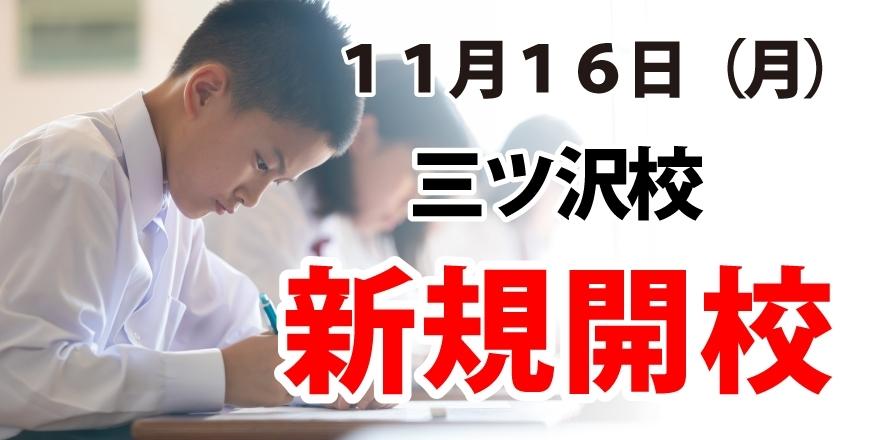 【新規開校】11月16日★横浜市神奈川区松本町に『三ツ沢校』がOPEN
