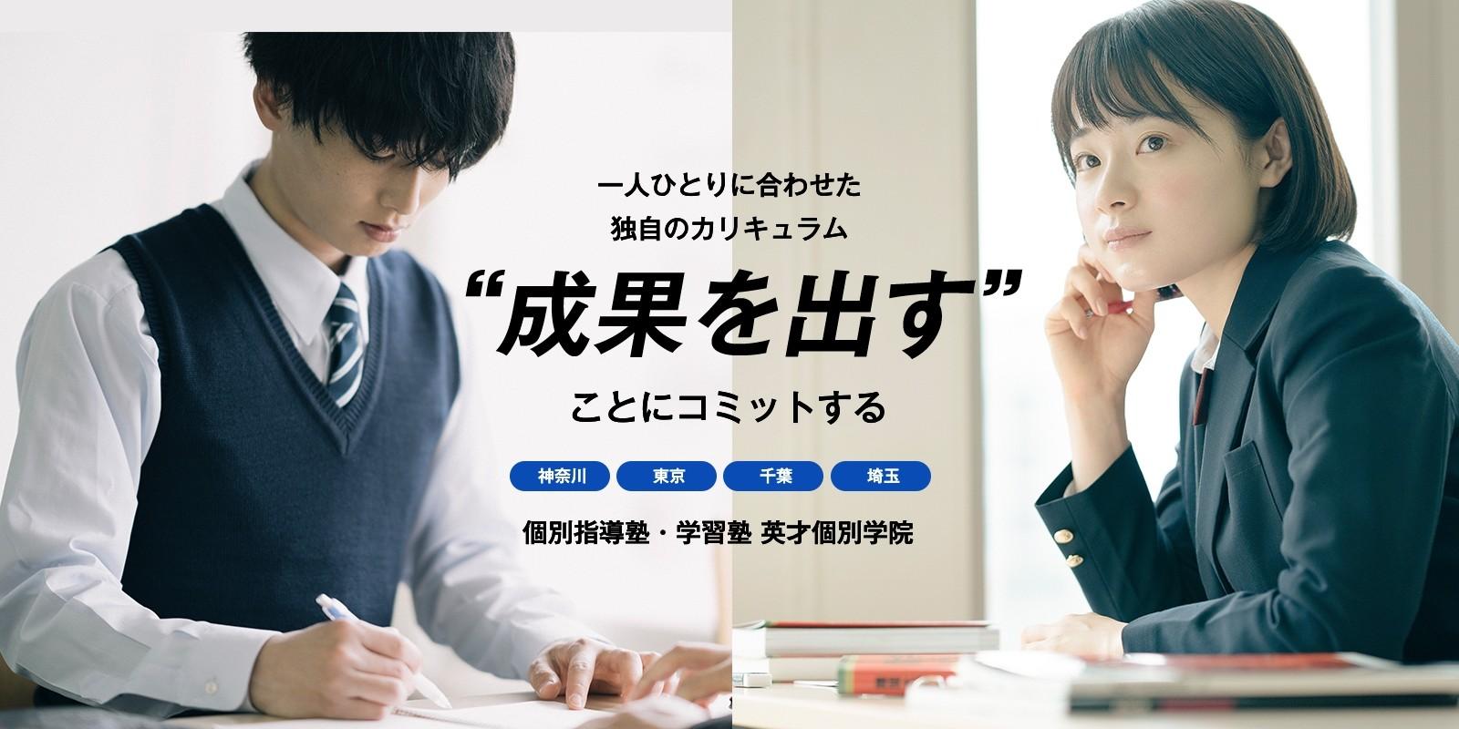 東京・神奈川・千葉・埼玉の個別指導学習塾なら英才個別学院